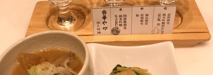 仙臺驛 日本酒バル ぷらっと