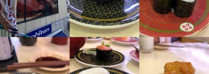はま寿司チャチャタウン店