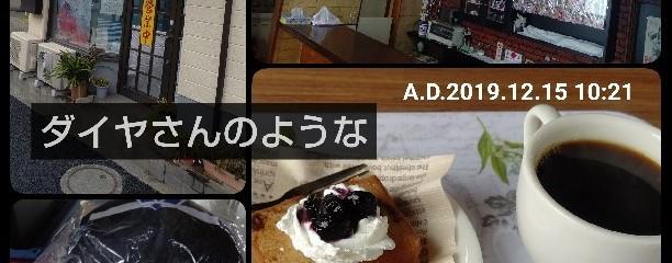 ダイヤコーヒー喫茶室