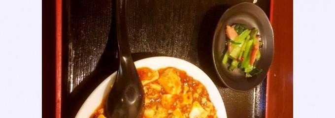中華料理 桜園
