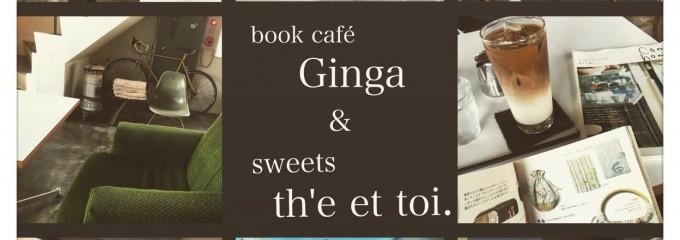 Ginga ギンガ