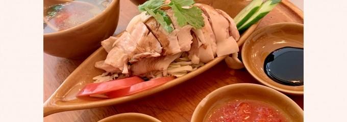 海南鶏飯 汐留店