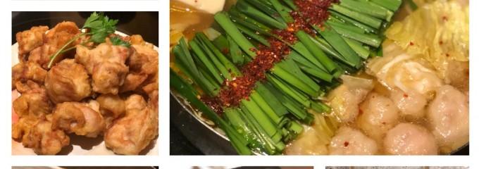 健康美食 博多もつ鍋と炭火ホルモン焼き 黄金屋 渋谷店