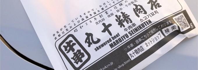牛串 丸十精肉店 海老名店