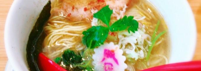 麺屋 燕Rs