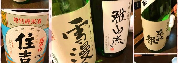 花膳・山形郷土料理・酒処