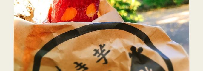 焼き芋pukupuku