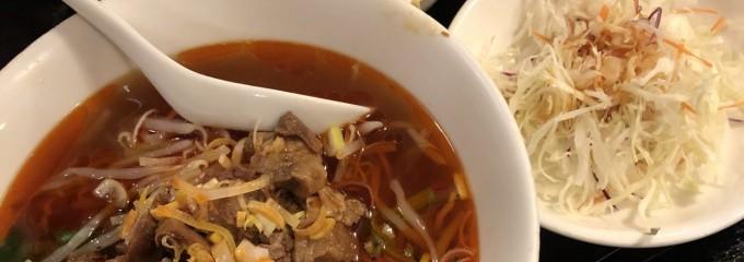 中国料理 随苑