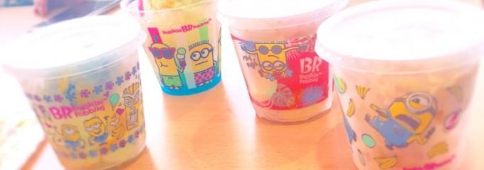 サーティワンアイスクリーム 東久留米QURUNE店