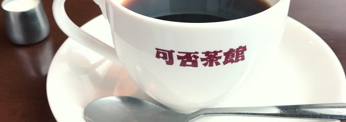 可否茶館小樽ファクトリー
