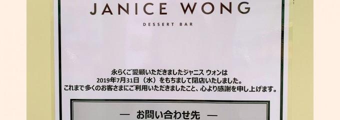 ジャニス ウォン