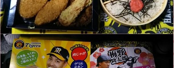阪神甲子園球場 ライトスタンド