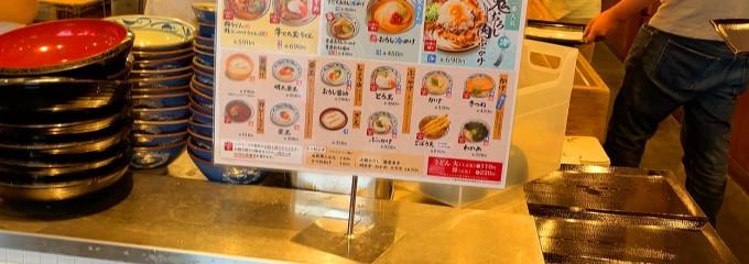 釜揚げ讃岐うどん 丸亀製麺 岡崎店