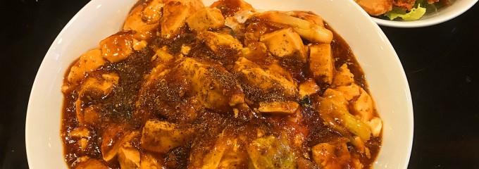 中国家庭菜館 宝喜