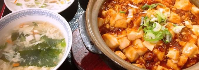 中華料理 華