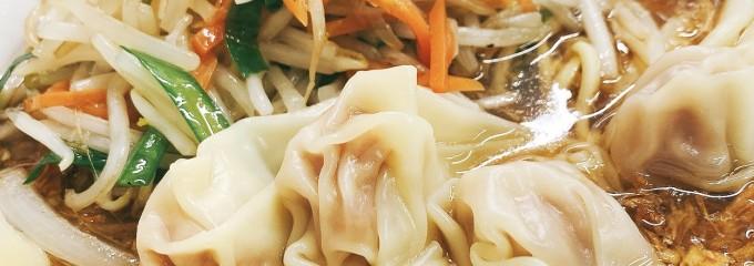 中華麺店 喜楽
