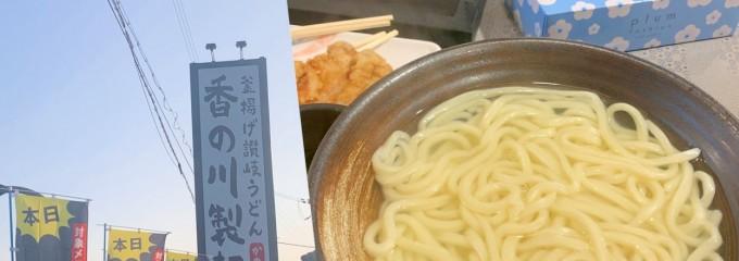 香の川製麺 貝塚店