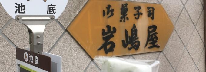 岩嶋屋製菓舗
