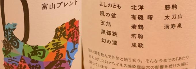 富山県酒造組合