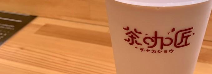 茶咖匠 仙川店
