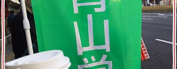 セガフレード ザネッティ 品川店