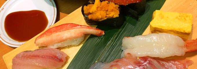 沼津魚がし鮨 流れ鮨 清水ドリームプラザ店