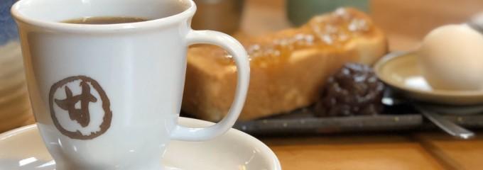甘味喫茶 おかげ庵 葵店