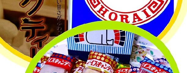 551蓬莱 堺高島屋店