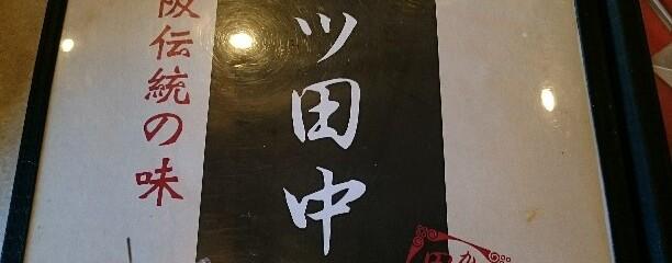 串カツ 田中 世田谷店