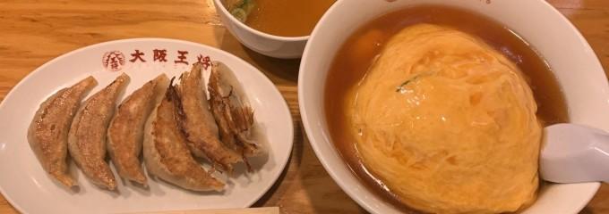 大阪王将 久喜店