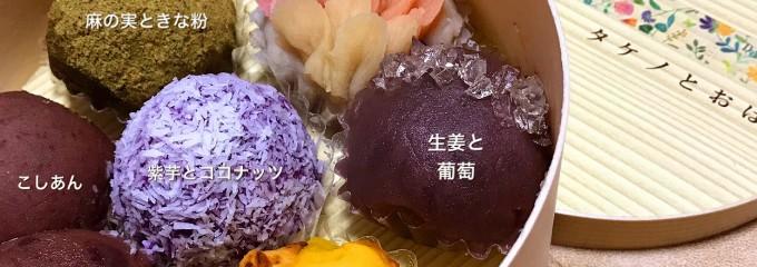 タケノとおはぎ  桜新町