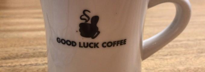 グッドラックコーヒー