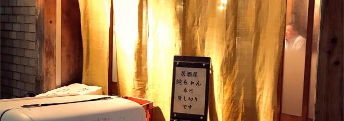 居酒屋 純ちゃん