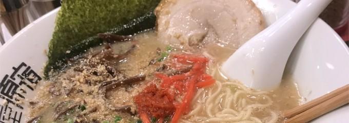 元祖 麺屋原宿 名古屋金山店