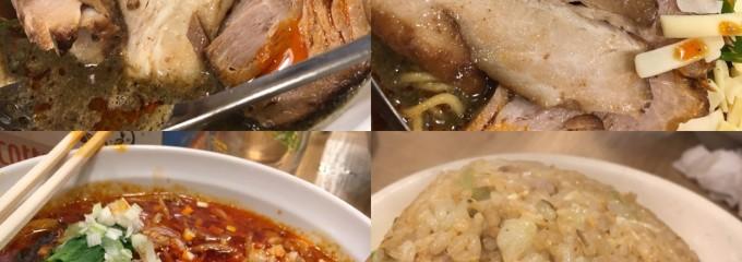 麺や 蓮と凜