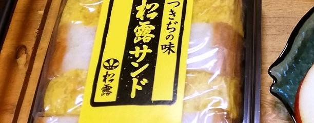 つきぢ松露 グランスタ東京駅エキナカ店
