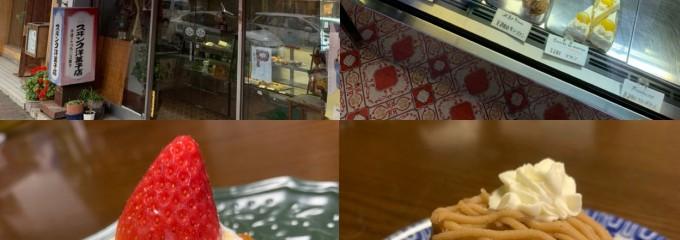 スヰング洋菓子店