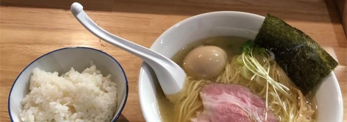 麺屋 白鷺 -shirasagi-