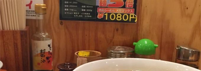 徳島らーめん まるたか 大道店