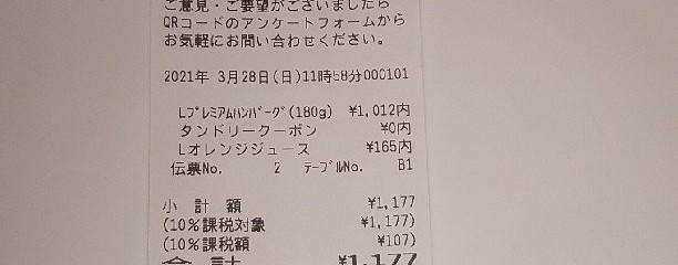 熟成牛ステーキ専門店 ゴッチーズビーフ KITTE名古屋店