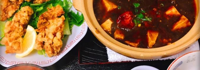 中華料理 天遊