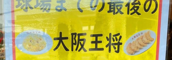 大阪王将 阪神甲子園店