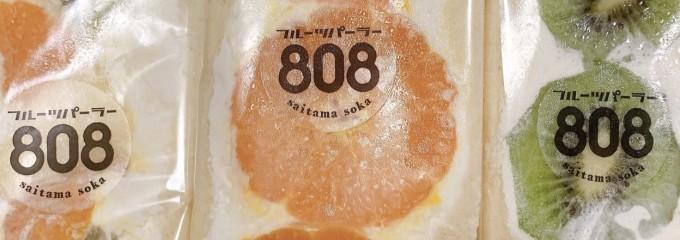 フルーツパーラー808