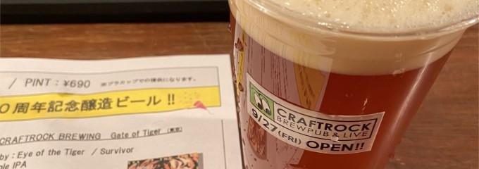 クラフトビアマーケット 虎ノ門店