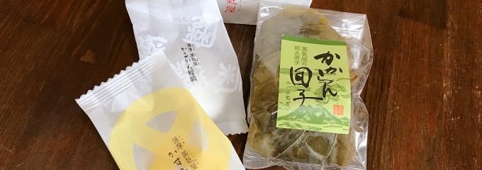 菓ヶ子横丁-薩摩蒸気-