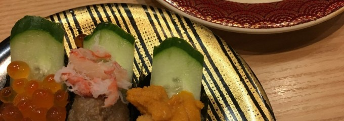 海鮮回転寿司 がんこ エキマルシェ大阪店