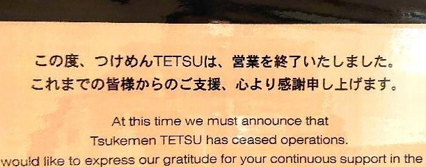 つけめんTETSU 六本木ヒルズ店
