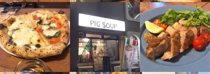 今池ピザ食堂 ピッグスープ 千種