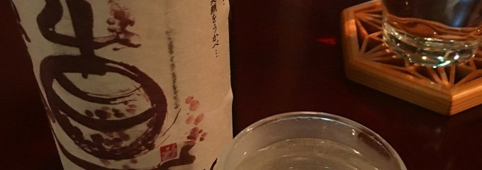 日本酒Bar温石