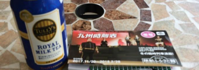 セブン-イレブン指宿渡瀬通り店